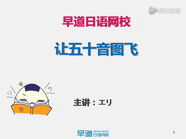 七天学会日语五十音
