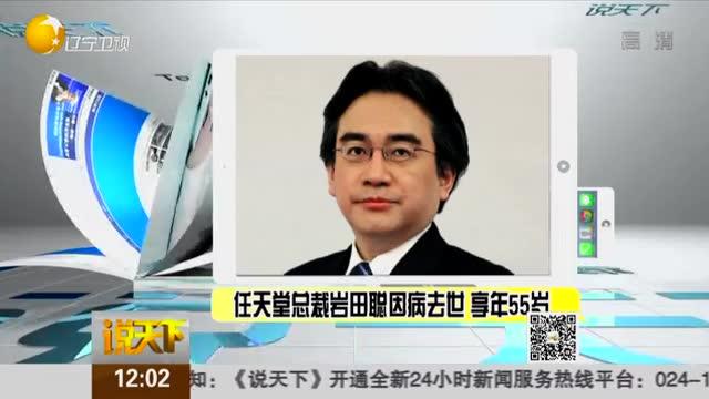 任天堂CEO岩田聪因病去世 享年55岁截图