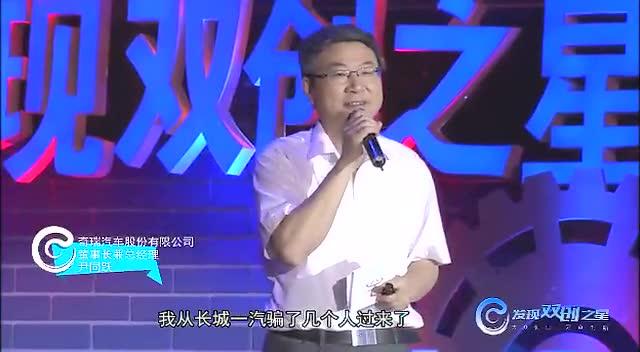 尹同跃:创业一定要知道市场和客户截图