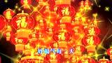1080p新春歌曲《红红火火中国年》乌兰图雅