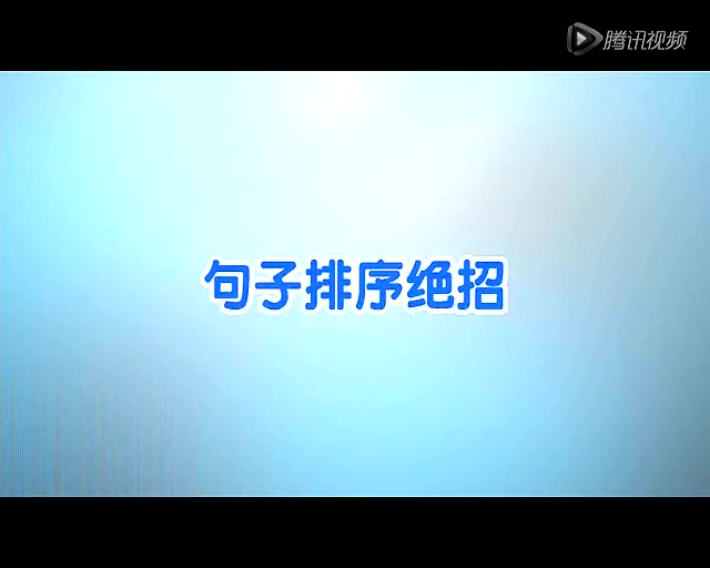 初中语文:句子排序绝招