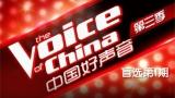 华语群星 - 【完整】中国好声音第三季 2014/07/18期