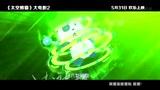 《太空熊猫总动员》再发广告片 萌动机场银屏