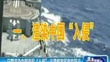 """日媒渲染中国海军""""入侵"""" 污蔑我军危险好斗"""