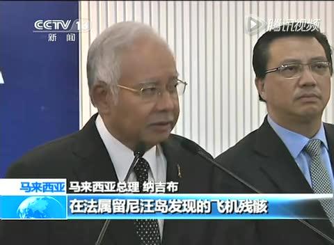 马方:留尼汪岛飞机残骸属MH370截图