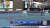 视频:中国金花备战澳网 郑赛赛王蔷目标明确