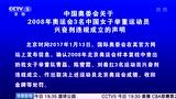 视频:中国奥委会称女举兴奋剂事件违规成立