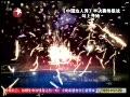 中国达人秀 第六季