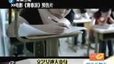 秦海璐要演麻辣教师