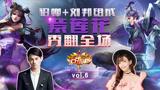 上分拍档vol.6 貂蝉+刘邦组成紫莲花秀翻全场