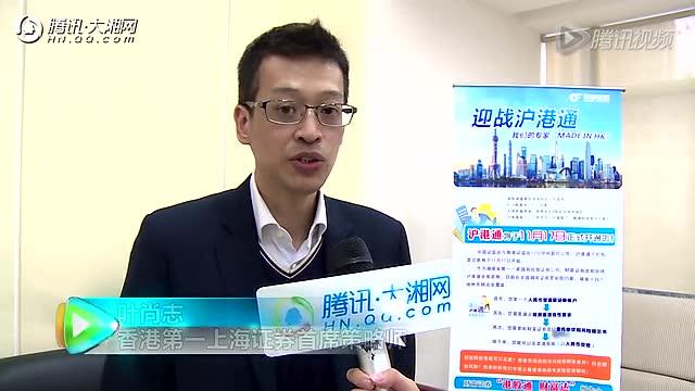 叶尚志:香港股民对沪股通反应热烈截图