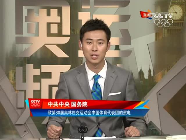 视频:国务院向中国代表团发贺电 赞健儿表现