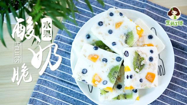 3岁宝宝辅食:水果酸奶脆