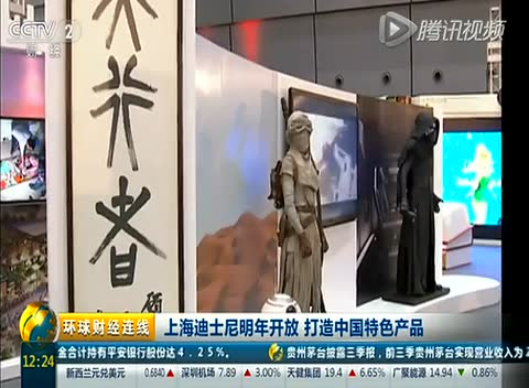 环球财经连线 20151023-环球财经连线-上海迪士尼明年开放 打造中国特色产品截图