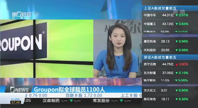 Groupon拟全球裁员1100人截图