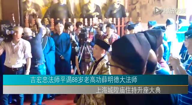 上海城隍庙住持升座大典  吉宏忠法师平谒88岁老高功薛明德大法师截图