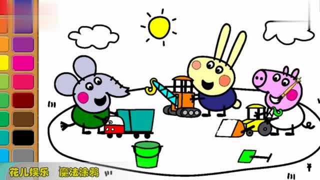小猪佩奇和她的动画朋友 佩奇和小羊苏西小象艾米丽玩沙子 挖掘机玩具