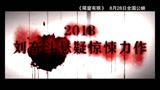 《 隔窗有眼》曝预告恋指癖杀人狂现身 8.29上映