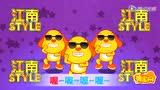 少儿歌曲 - 江南 style (4)
