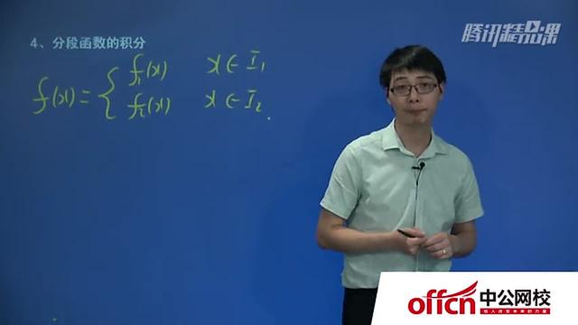 中公网校 2015考研笔试视频 考研高数-分段函数的积分