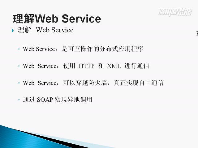 深入Webservice专题系列技术讲座