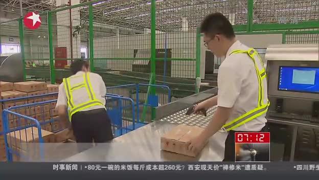 上海建成全国最大空港跨境电商物流平台截图