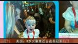 3岁女童获近百选美冠军萌翻网友