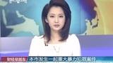 """""""最美政协委员""""刘迎霞至今仍""""失联"""""""