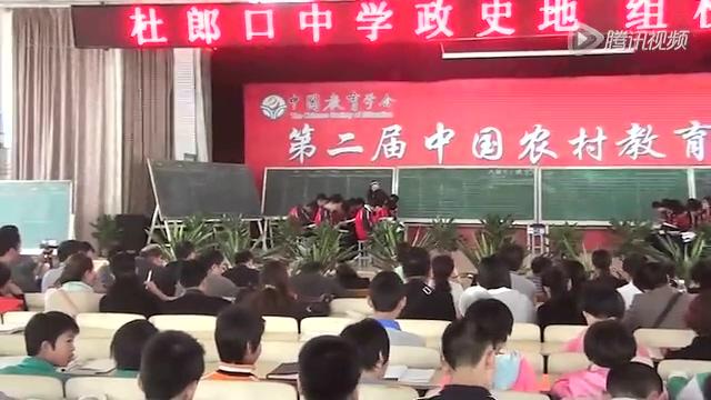杜郎口中学精品课展示