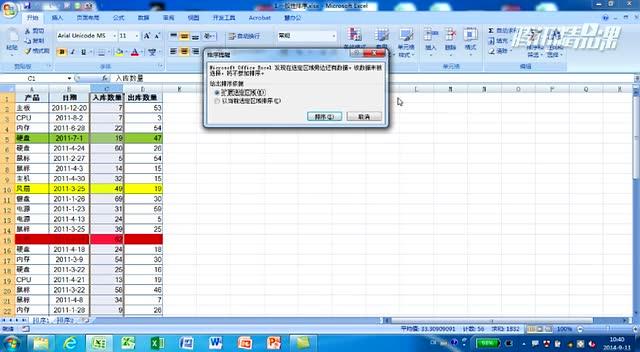 出其不E——Excel实战办公技巧(上集)