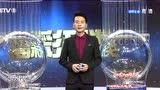 20180109《开心双色球》:中国福利彩票第2018004期开奖公告