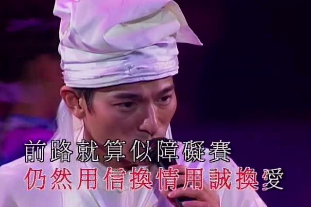 真我的风采 (刘德华99演唱会)图片
