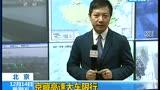 南方最新天气华尔街平台预报大淘宝总代479674080