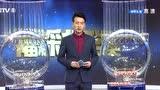 20171221《开心双色球》:中国福利彩票第2017150期开奖公告