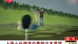 中国留日学生激流中勇救日本男孩