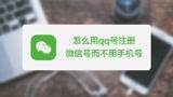如何使用QQ号注册微信号?