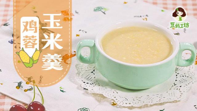 8个月宝宝辅食:鸡蓉玉米羹