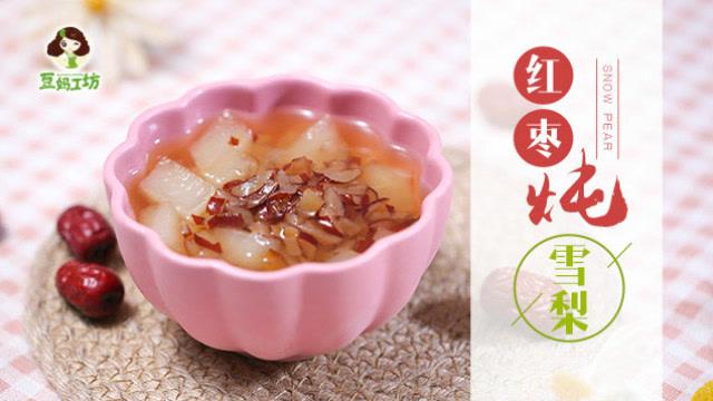 18M+宝宝辅食:红枣炖雪梨