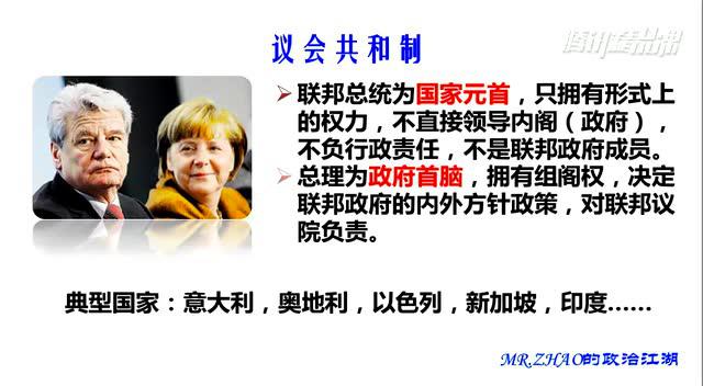 Mr.zhao的政治江湖微课堂