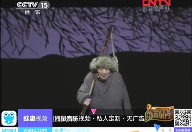 谭晶 孟广禄 歌剧 白毛女 北风吹