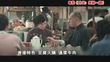 黄秋生饰演老年叶问喜忧参半