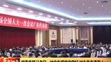 胡春华:对广东感觉非常好 对未来充满信心