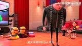 《神偷奶爸2》曝终极预告  台词爆笑小黄人贱萌抢戏