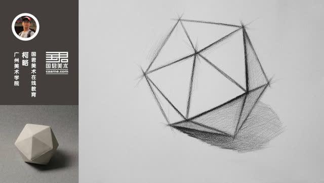国君美术 几何体结构素描二十面体