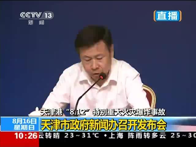 天津爆炸已致112人遇难 其中包括85名消防官兵截图