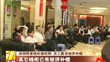 环球娱乐直击:深圳钱柜转卖 员工要求补偿