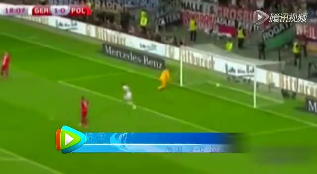【集锦】德国3-1波兰抢回头名 穆勒传射格策2球截图