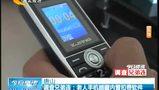 调查兄弟连,老人手机,吸费,老虎机(1)