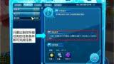 QQ炫舞局外教学任务系统
