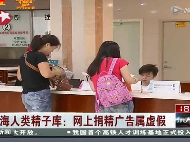 网传报名捐精补贴5100元 上海精子库称是虚假广告